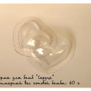 Пластиковая форма СЕРДЦЕ для мыла и бомбочек для ванн